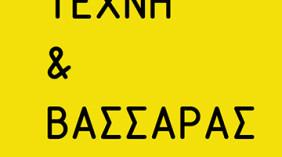 Τέχνη & Βασσαράς 2013