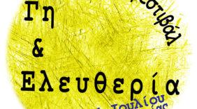 4o ΦΕΣΤΙΒΑΛ ΓΗ κι ΕΛΕΥΘΕΡΙΑ – 29,30,31 Ιουλίου – Πάρνωνας