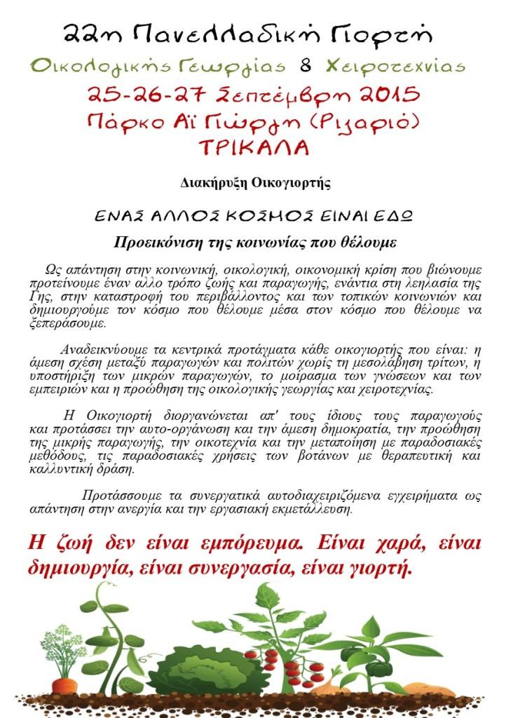 Trikala-flyer1_1501