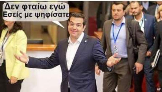 tsipras-stupid